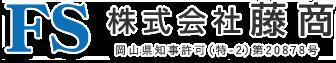 倉敷市など岡山県の土木工事は株式会社藤商|スタッフ求人中!